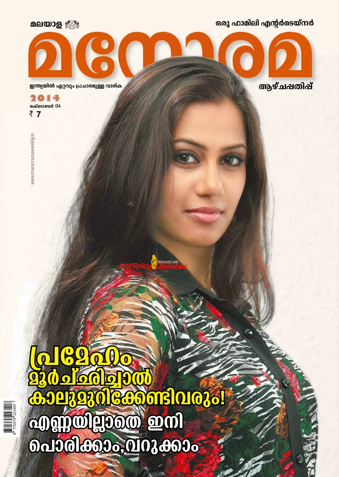Devika Nambiar On The Cover Page Of Manorama Weekly -4496