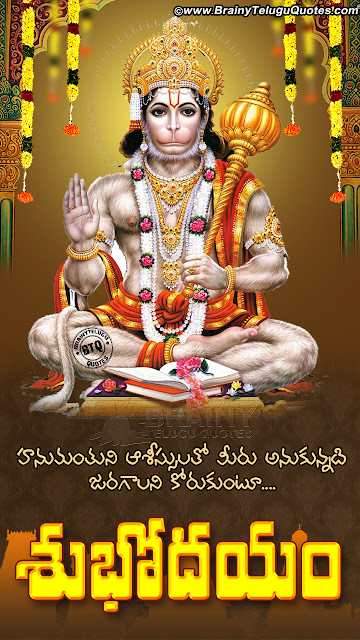 telugu hanuman prayers, hanuman images with stotram in telugu, telugu online good morning quotes, hanuman stotram in telugu