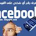 تطبيق hello لمعرفة رقم هاتف أصدقاءك و أي شخص على فيس بوك | طريقة جديدة
