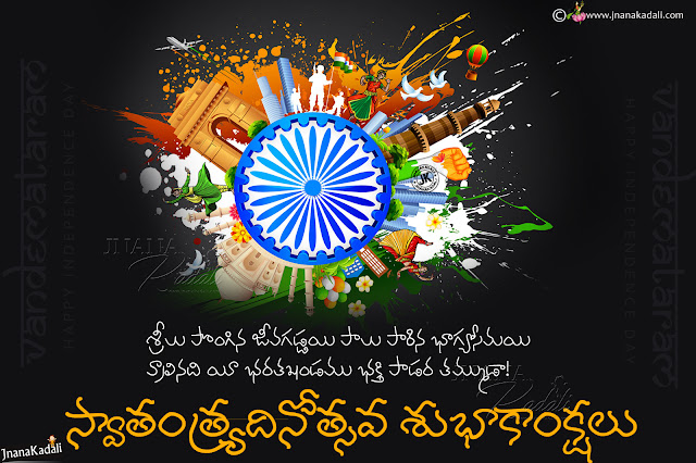 telugu quotes, independence day quotes in telugu, happy independence day messages, best independence day greetings quotes