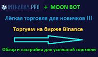 Intraday.pro + MoonBot - учимся торговать и зарабатывать криптовалюту