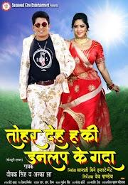 #ManoranjanMetro : डायरेक्टर देव पांडेय के अलबम 'तोहर दे ह की डनलप की गदा' का फर्स्ट लुक आउट