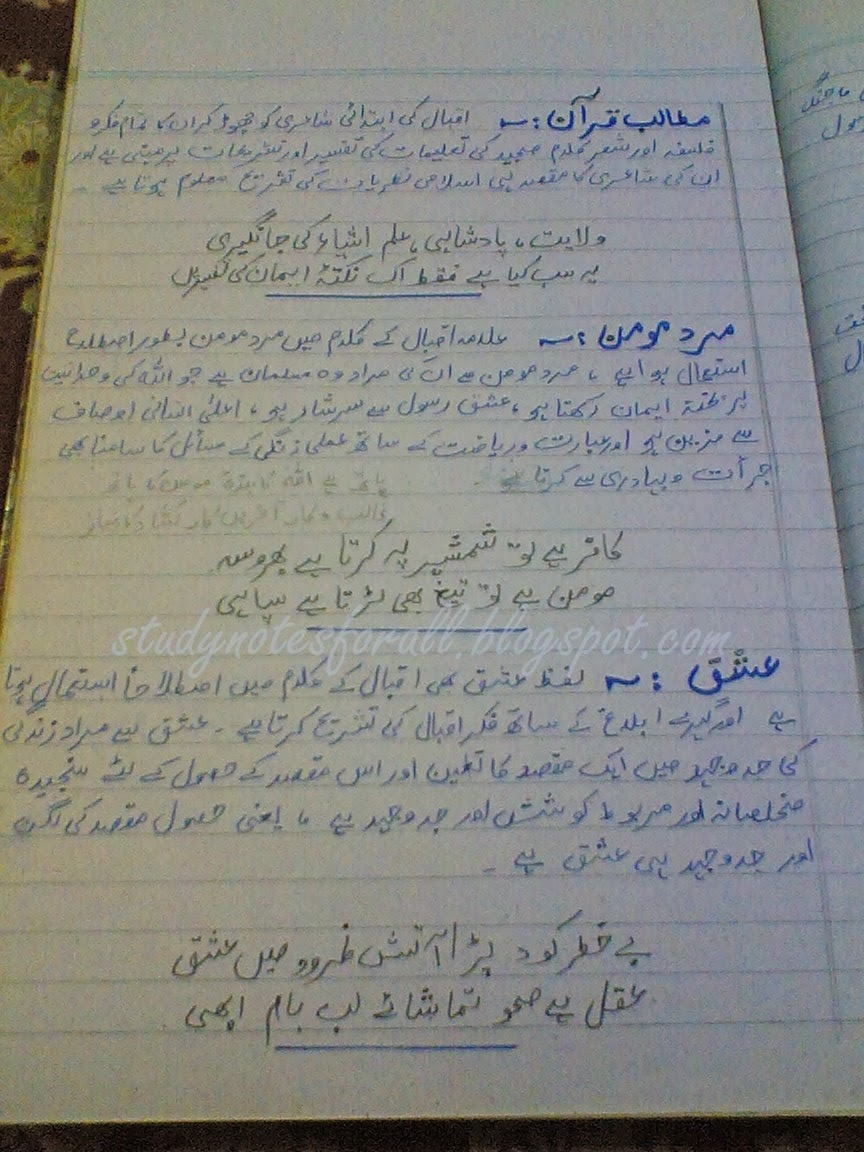 Essay notes for 2nd year urdu - Free Download Revised Notes for