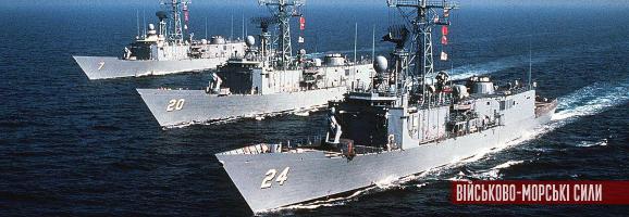Три фрегати типу «Oliver Hazard Perry» для ВМСУ