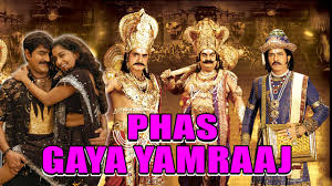 Phas Gaya Yamraaj 2015 Hindi Dubbed