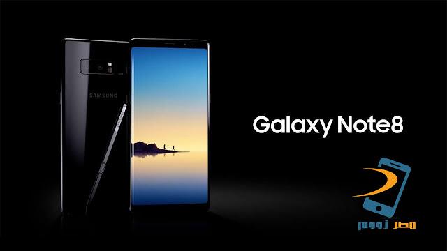 سعر ومواصفات الهاتف Samsung Galaxy Note8 بالصور