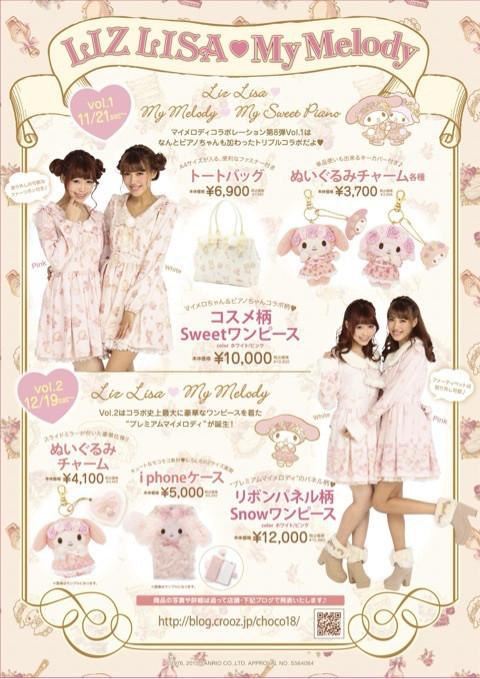 http://ameblo.jp/lizlisa-official/entry-12097478487.html