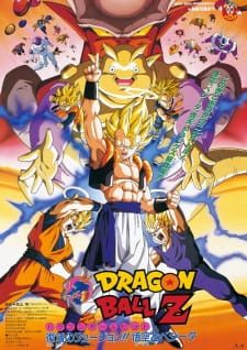Dragon Ball Z Movie 12: Fukkatsu no Fusion!! Gokuu to Vegeta (Fusion Reborn) (1995)