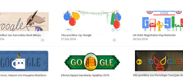 https://www.google.com/doodles/?hl=el