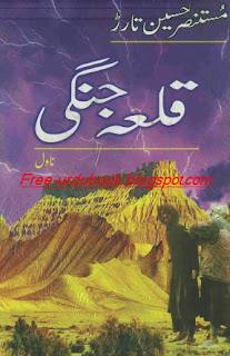 Qila Jangi Novel