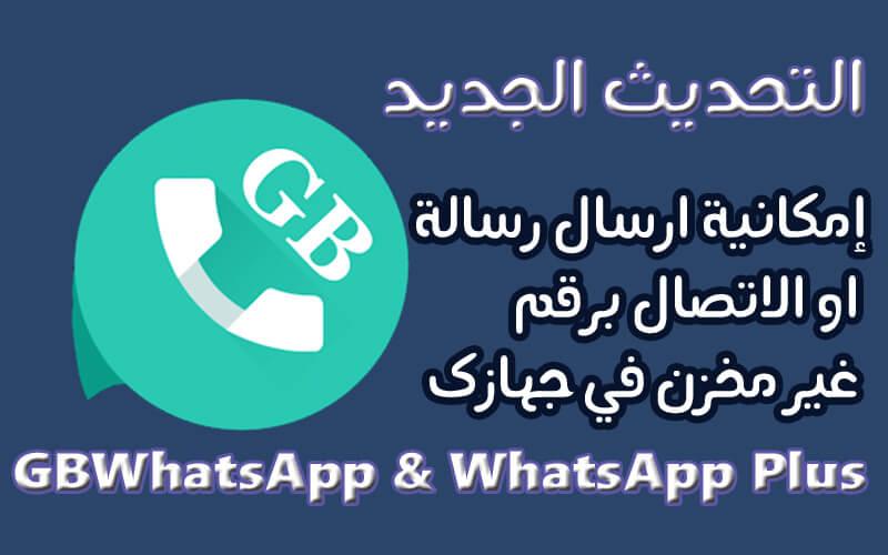 gbwhatsapp 5.9