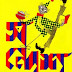 Sandesh Suborno Jayanti Sankhya 1418 (eng- 2011) ebook pdf