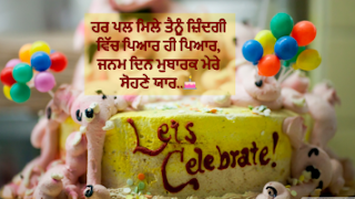 Punjabi Birthday Wishes