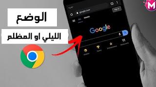 حصريا :كيفية تفعيل الوضع المظلم على تطبيق جوجل كروم| google chrome dark mode