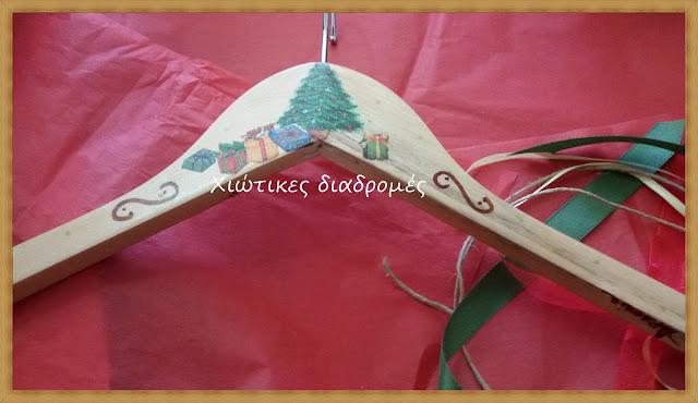Χριστουγεννιάτικες κρεμάστρες δώρο