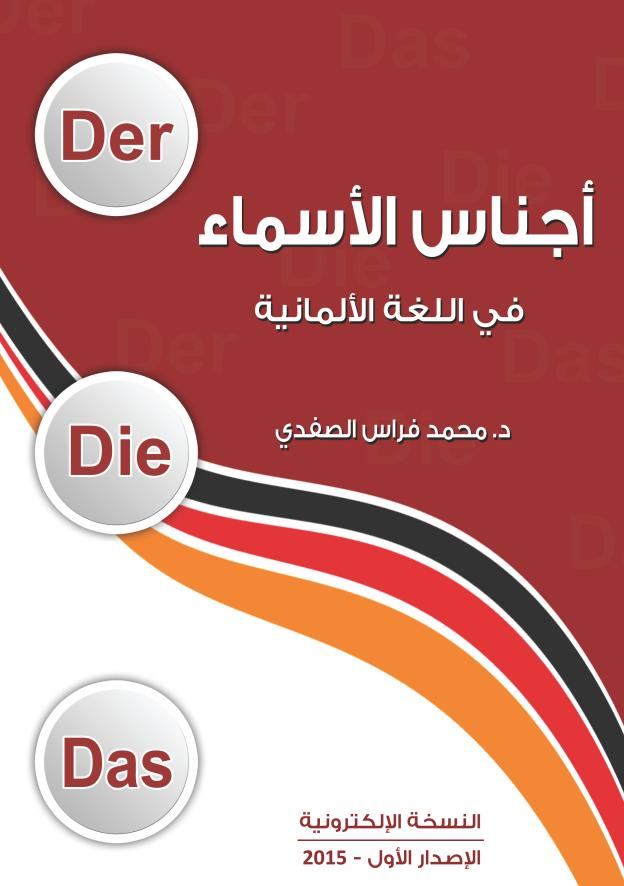 تحميل كتاب ناصر عبدالكريم للتحصيلي