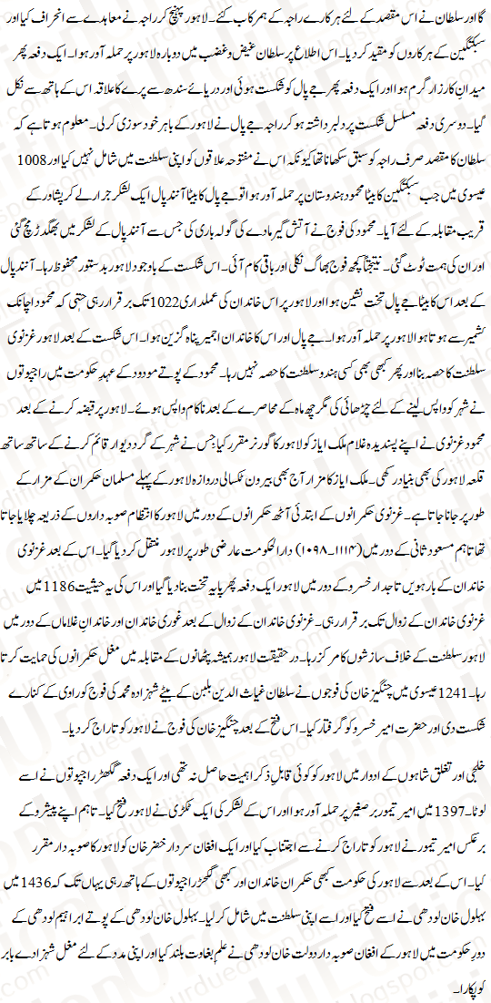 Essay On Lahore In Urdu 2