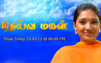 Deivamagal 25-01-2018 Tamil Serial