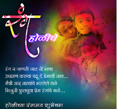 Happy Holi Messages, Wishes, Images, Sms in Marathi