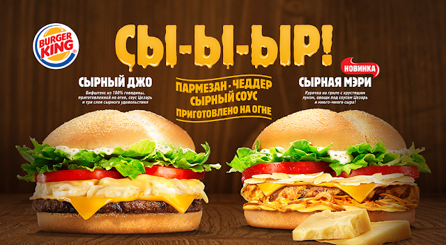 «Сырная Мэри» в Бургер Кинг, «Сырная Мэри» в Burger King, «Сырная Мэри» в Бургер Кинг состав цена стоимость сырный бургер, «Сырная Мэри» в Burger King состав цена стоимость сырный бургер