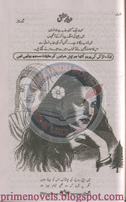 Diyar e ishq novel by Sana Naz pdf