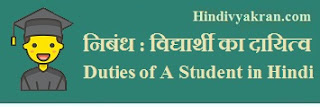 Duties of A Student Essay in Hindi