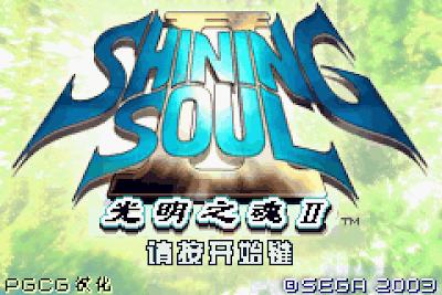 【GBA】光明之魂2+金手指+攻略,非常好玩的動做角色扮演ARPG!