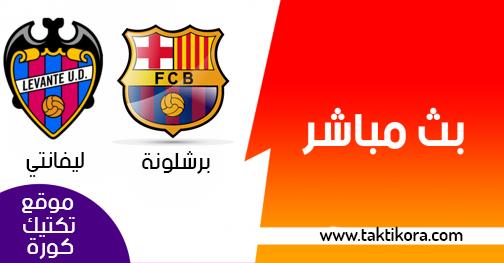 مشاهدة مباراة برشلونة وليفانتي بث مباشر لايف 10-01-2019 كأس ملك إسبانيا