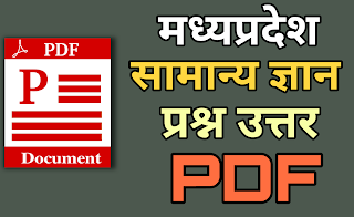 Mp gk question answer in hindi PDF