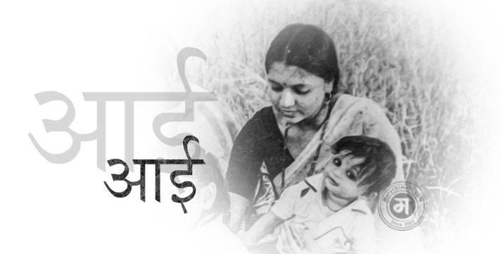 आई - मराठी कविता | Aai - Marathi Kavita