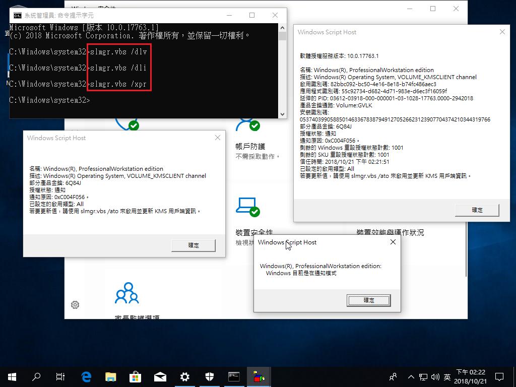 浮雲雅築: [研究] Windows 10 Version 1809 (10.0.17763.1)工作站專業版安裝記