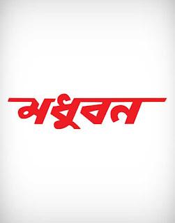 madhubon vector logo, madhubon logo vector, madhubon logo, madhubon, মধুবন লোগো, madhubon logo ai, madhubon logo eps, madhubon logo png, madhubon logo svg