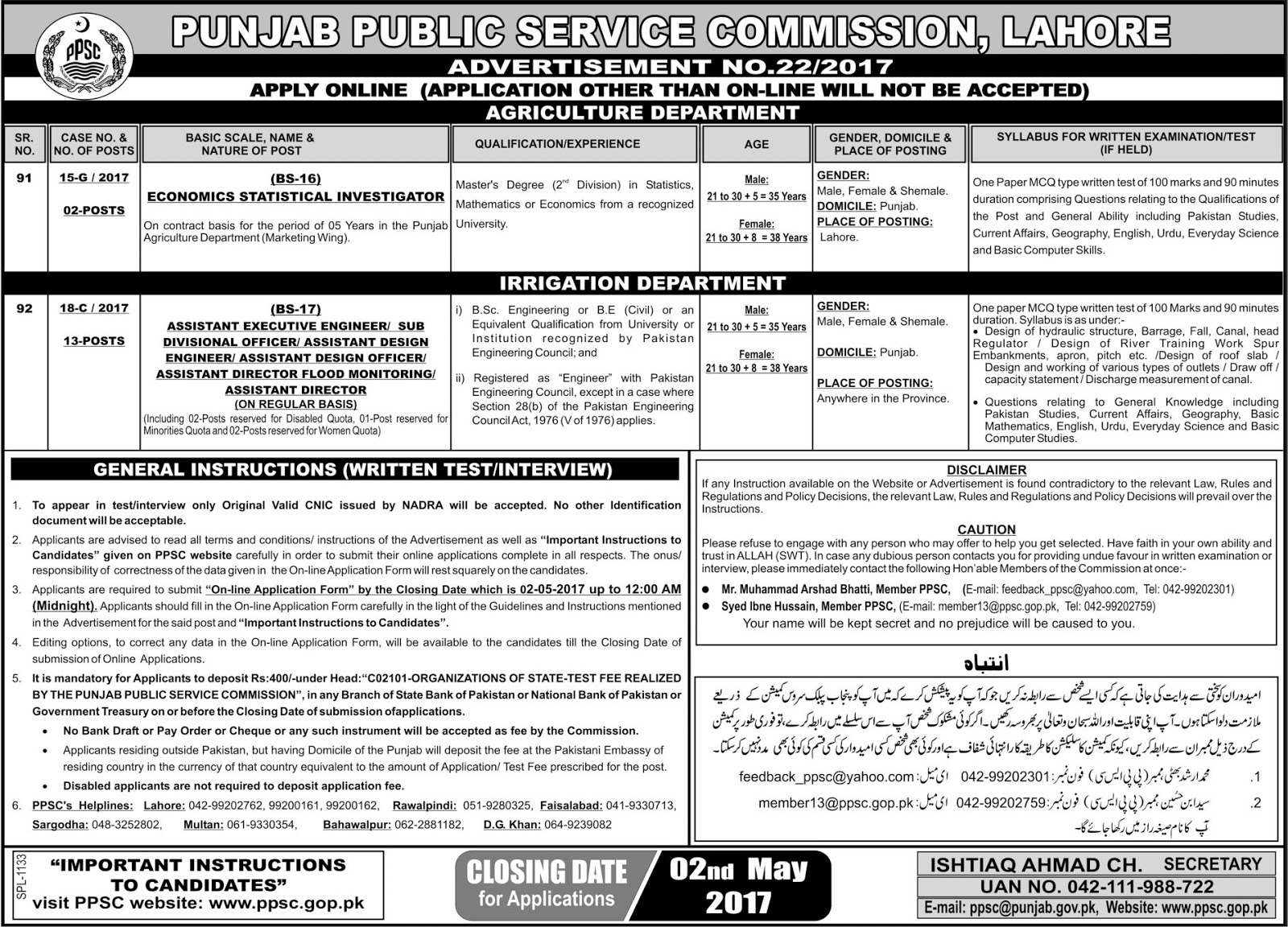 Latest Government Jobs PPSC Jobs in Punjab Public Service ...