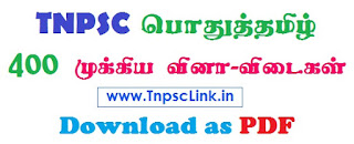 TNPSC General Tamil 400 Model Questions Answers - Download PDF