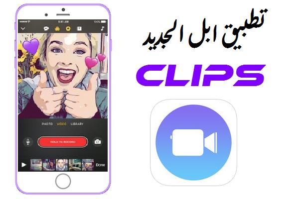http://www.73abdel.com/2017/04/about-Apple-Clips-app.html