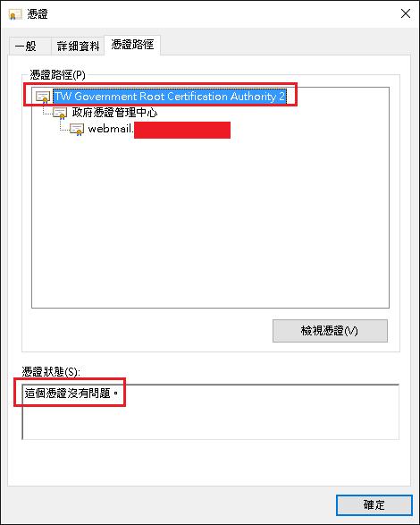 浮雲雅築: [研究] Outlook 2010 安全性憑證無法驗證 - 目標主體名稱不正確