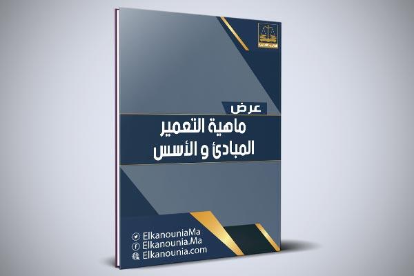 ماهية التعمير في التشريع المغربي،المبادئ و الأسس PDF