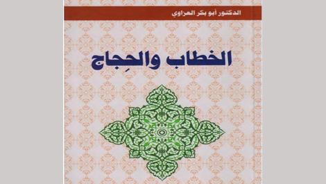 تحميل كتاب فصول في تدريس اللغة العربية