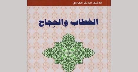 تحميل كتاب اصول تحليل الخطاب محمد الشاوش pdf