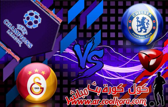 مشاهدة مباراة تشيلسي وجالطة سراي بث مباشر 18-3-2014 دوري أبطال أوروبا Chelsea vs Galatasaray