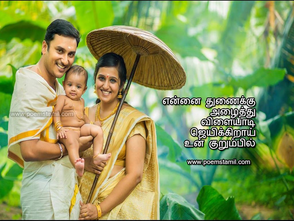 Appa Magal Kavithai Images
