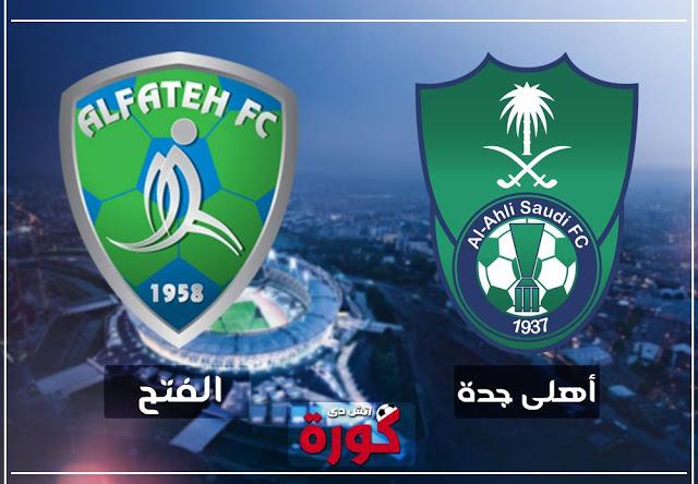 مشاهدة مباراة الأهلي السعودي والفتح بث مباشر 25-10-2018 الدوري السعودي