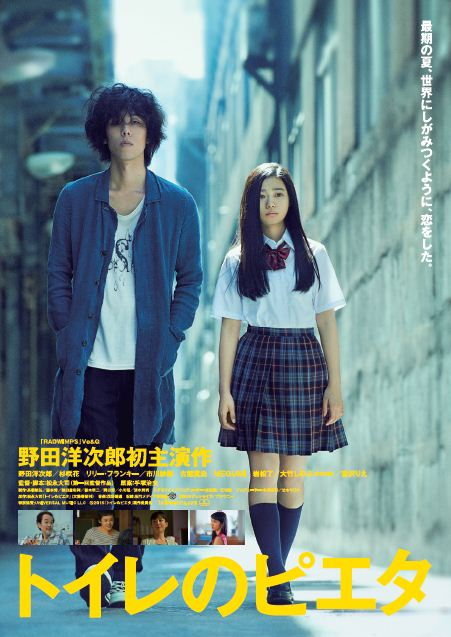Pieta in the Toilet (2015) 720 Bluray Subtitle Indonesia
