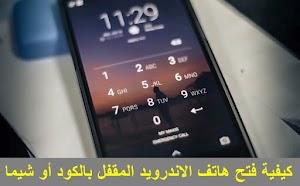 كيفية فتح هاتف الاندرويد المقفل بالكود أو شيما