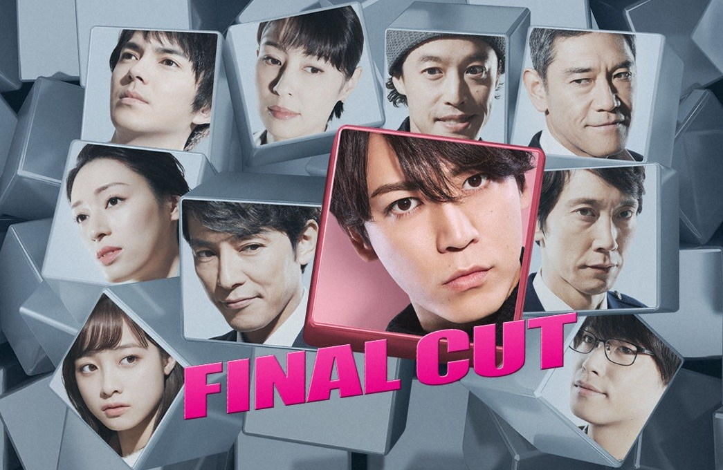 Download J-Drama] Final Cut 「ファイナルカット」 - Ainoarika Drama