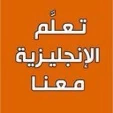 100 mots en anglais et traduit en arabe