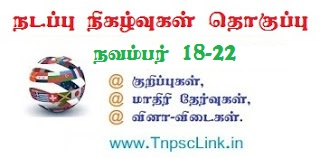 TNPSC Tamil Current Affairs November 18-22, 2017 - Download PDF