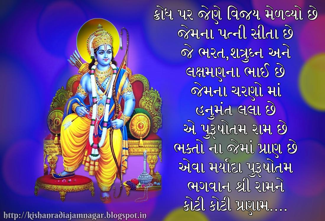 Gujarati Ram Navmi Greetings Gujarati Suvichargujarati Quotes