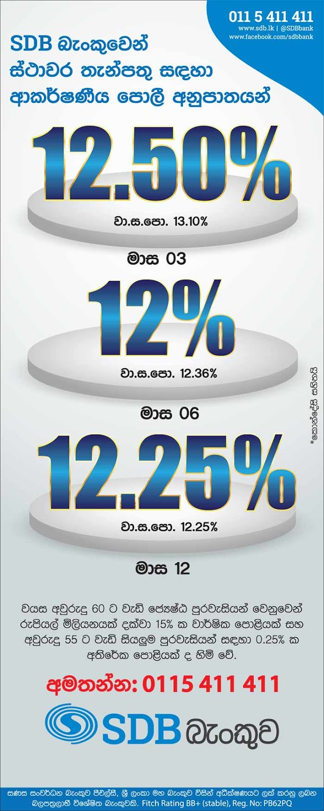 SDB Bank | An Attractive Rate of Interest for Fixed Deposits from SDB bank