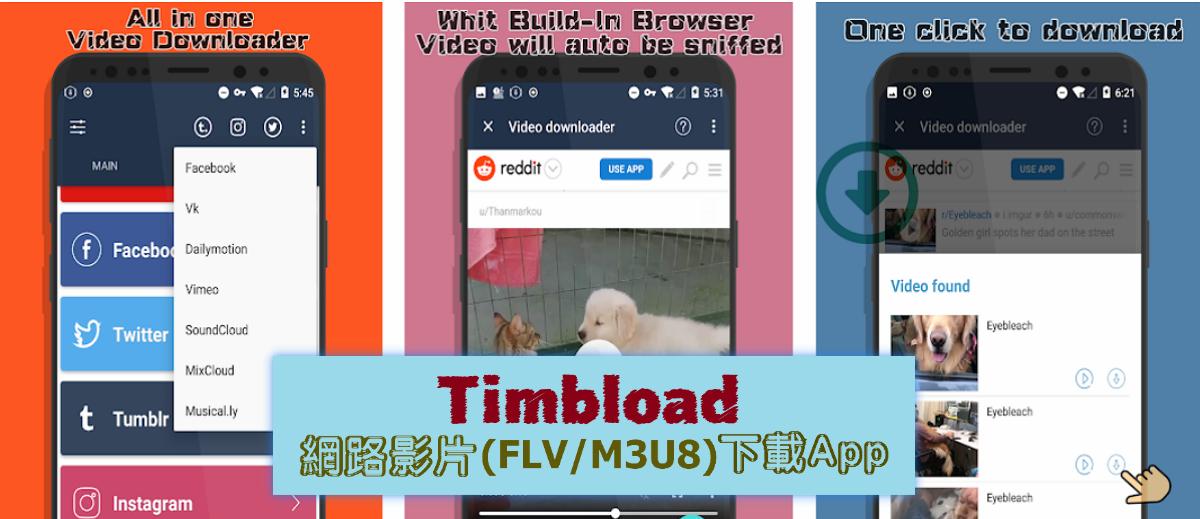Timbload 全能視頻下載器